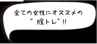 """全ての女性にオススメの""""膣トレ""""!!"""