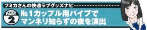 スクリーンショット-2014-11-07-16.20.52-300x63