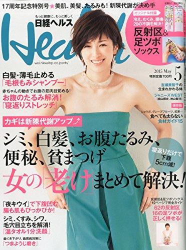 日経 Health(ヘルス)2015年5月号