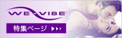 【特集バナー】WE-VIBE