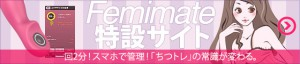 special-femimate