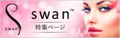 【特集バナー】SWAN