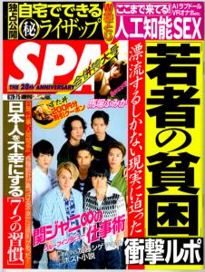 SPA!表紙