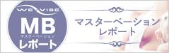 【特集バナー】MBレポート