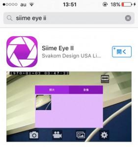 siimeeye_instruction_iphone1