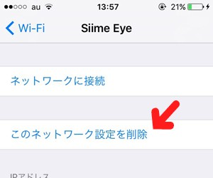 siimeeye_instruction_iphone9