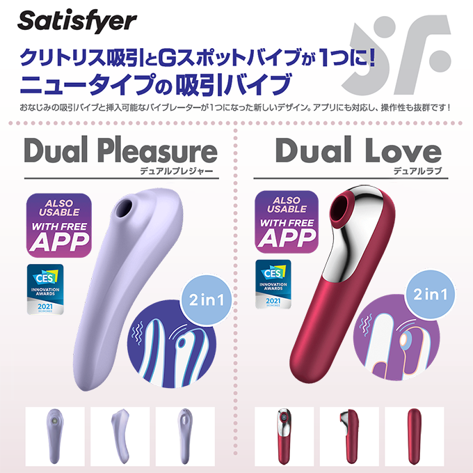 200727_Dual_Pleasure_180d-1