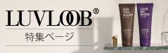 【特集バナー】LUVLOOB