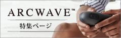 【特集バナー】ARCWAVE